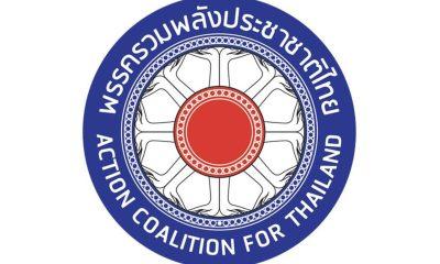 พรรครวมพลังประชาชาติไทย