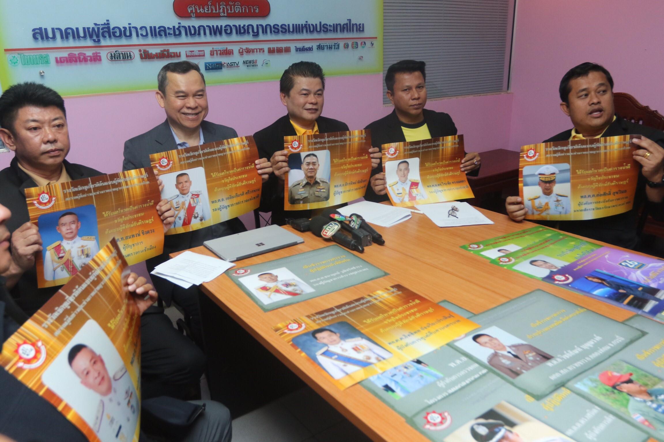 ศูนย์ปฏิบัติการสมาคมผู้สื่อข่าวและช่างภาพอาชญากรรมแห่งประเทศไทย